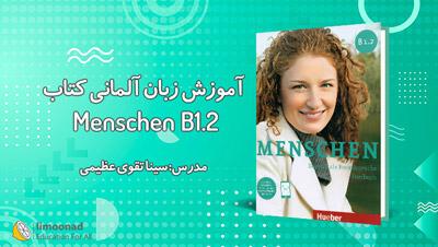 آموزش کتاب منشن سطح B1.2 برای یادگیری زبان آلمانی  (Menschen B1.2)