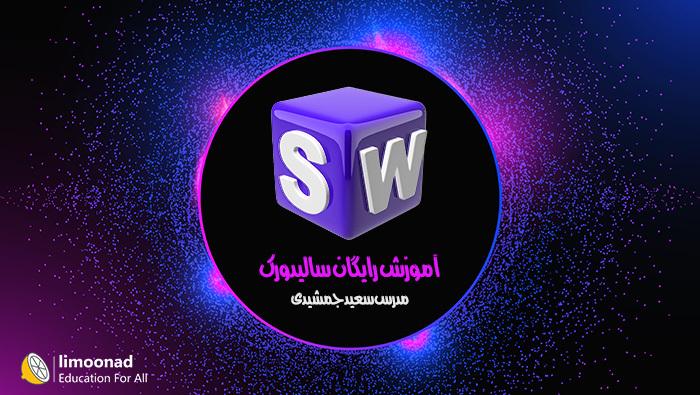 آموزش رایگان سالید ورک (SolidWorks)