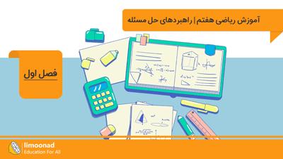 آموزش فصل اول ریاضی هفتم   راهبردهای حل مسئله