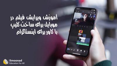 آموزش ویرایش فیلم در موبایل برای ساخت کلیپ با کاور برای اینستاگرام