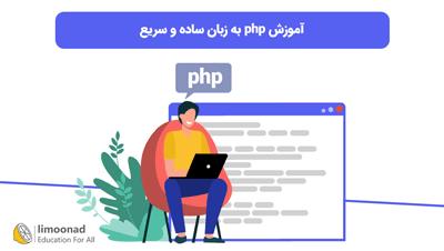 آموزش php به زبان ساده و سریع