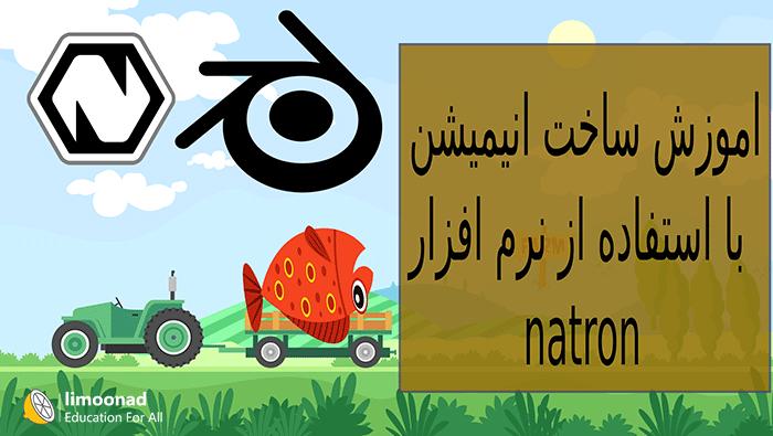 آموزش ساخت انیمیشن با نرم افزار Natron