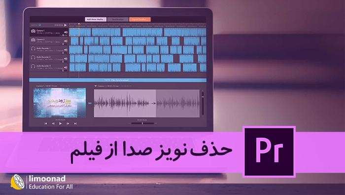 آموزش حذف نویز صدا از فیلم در پریمیر