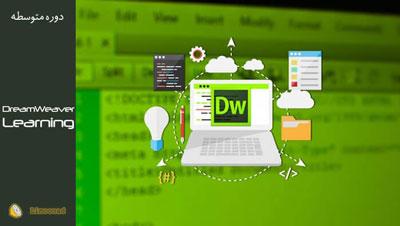 فیلم آموزش Dream Weaver برای طراحی سایت