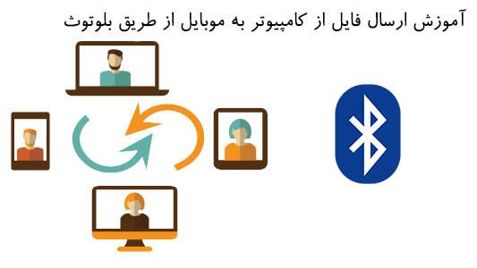 آموزش ارسال فایل از کامپیوتر به موبایل از طریق بلوتوث