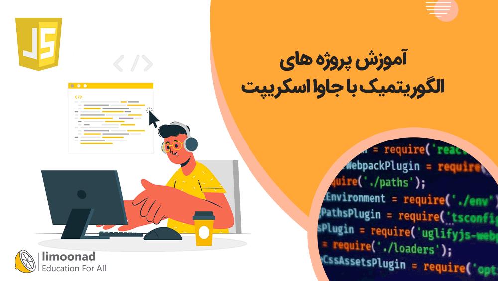 آموزش پروژه های الگوریتمیک با جاوا اسکریپت