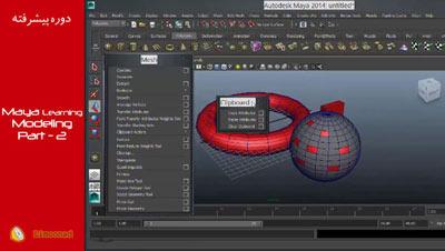 فیلم آموزش مایا - آموزش جامع مایا بخش دوم: آموزش مدلسازی