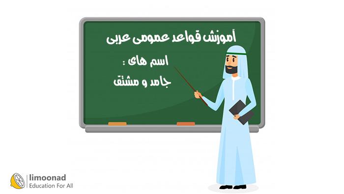آموزش قواعد عمومی عربی (مبحث جامد و مشتق در عربی)