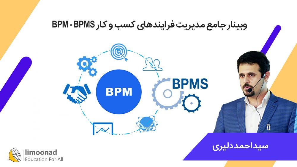 وبینار جامع مدیریت فرایندهای کسب و کار BPM - BPMS