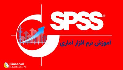 آموزش نرم افزار آماری SPSS