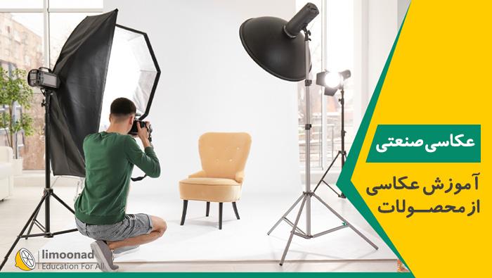 آموزش عکاسی از محصولات و کالا - عکاسی صنعتی