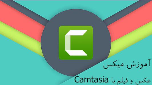 آموزش میکس عکس فیلم به وسیله نرم افزار Camtasia Studio 8