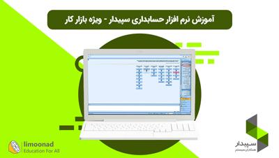 آموزش نرم افزار حسابداری سپیدار - ویژه بازار کار
