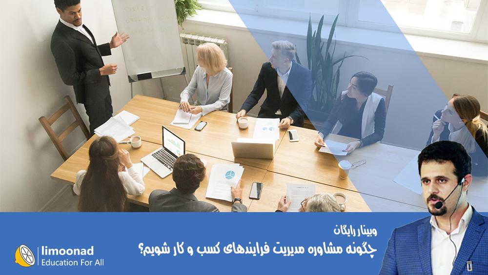 وبینار رایگان چگونه مشاوره مدیریت فرایندهای کسب و کار شویم؟