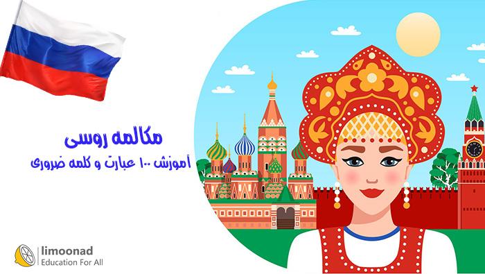 آموزش 100 عبارت و کلمه ضروری در مکالمه روسی - رایگان