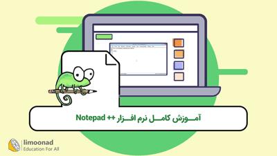آموزش کامل نرم افزار ++ Notepad