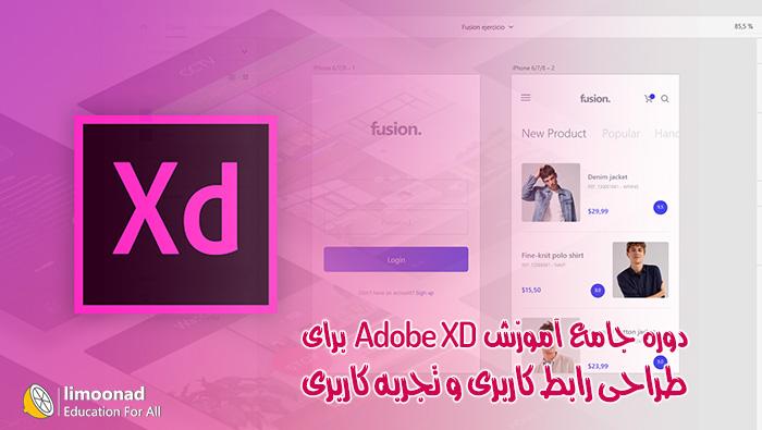 دوره جامع آموزش Adobe XD برای طراحی رابط کاربری و تجربه کاربری