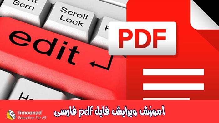 آموزش ویرایش فایل pdf فارسی
