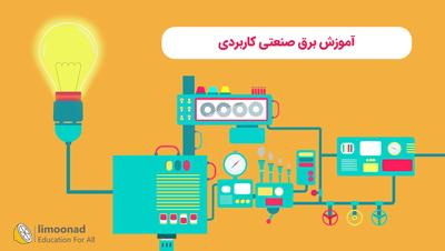 آموزش برق صنعتی کاربردی