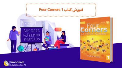 آموزش کتاب Four Corners 1