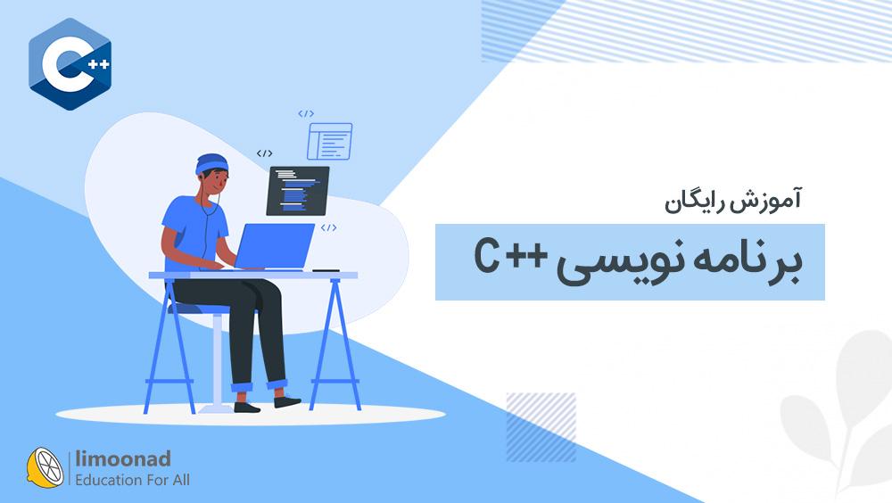 آموزش رایگان برنامه نویسی ++C