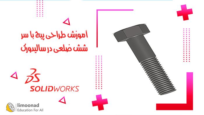 آموزش طراحی پیچ با سر شش ضلعی در سالیدورک