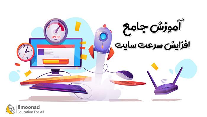 دوره جامع آموزش افزایش سرعت سایت