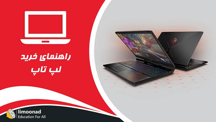 چطور لپ تاپ بخریم و چگونه لپ تاپ مناسب انتخاب کنیم