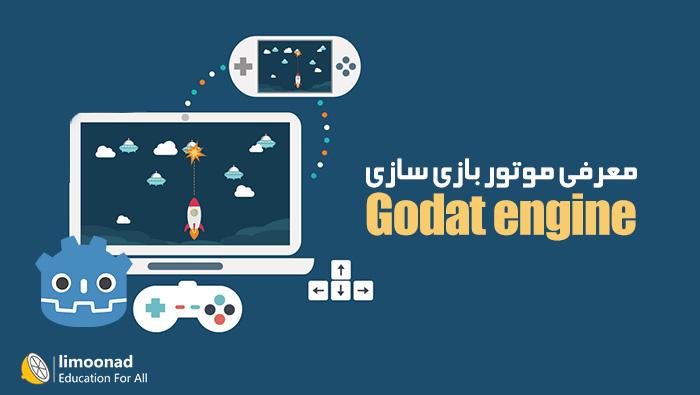 معرفی موتور بازی سازی Godot