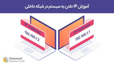آموزش IP دادن به سیستم در شبکه داخلی