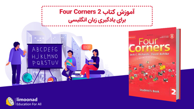 آموزش کتاب Four Corners 2 برای یادگیری زبان انگلیسی