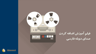آموزش افزودن فایل زیرنویس یا دوبله فارسی به فیلم درقالب یک فایل mkv