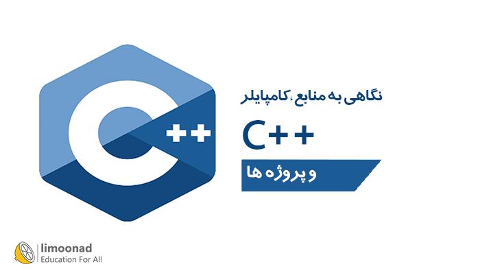 نگاهی به منابع، کامپایلر و پروژه های ++C
