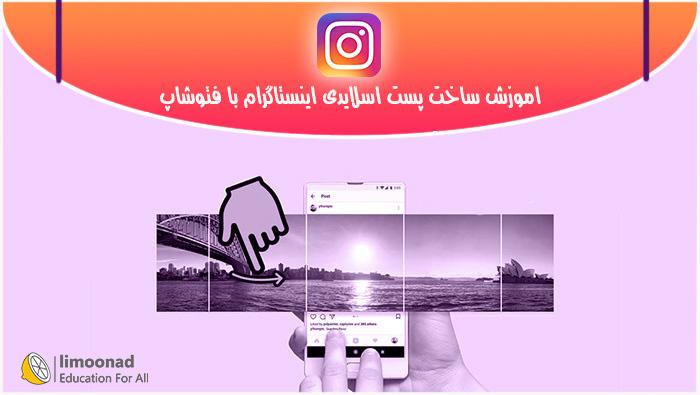 آموزش ساخت پست اسلایدی اینستاگرام با فتوشاپ