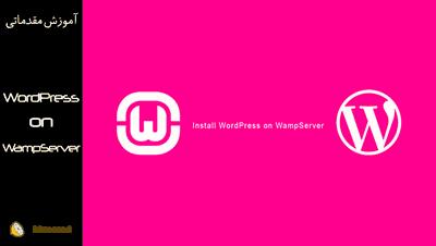 راه اندازی وردپرس روی WampServer