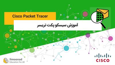 آموزش سیسکو پکت تریسر (Cisco Packet Tracer) + زیرنویس فارسی