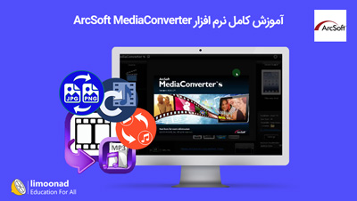 آموزش کامل نرم افزار ArcSoft MediaConverter