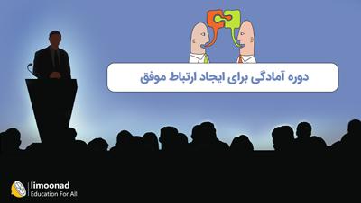دوره آمادگی برای ایجاد ارتباط موفق - زیرنویس فارسی