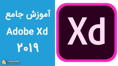 آموزش جامع ادوبی ایکس دی 2019: آشنایی با رابط کاربری