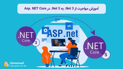 آموزش مهاجرت از Net 3. به Net 5. در Asp. NET Core