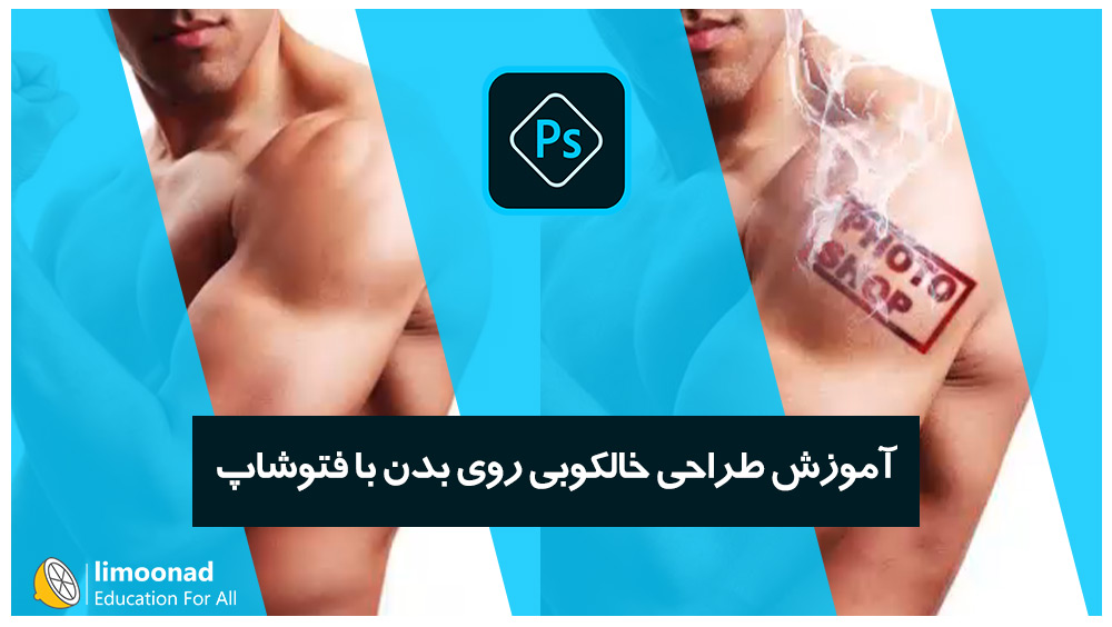 آموزش طراحی خالکوبی روی بدن با فتوشاپ