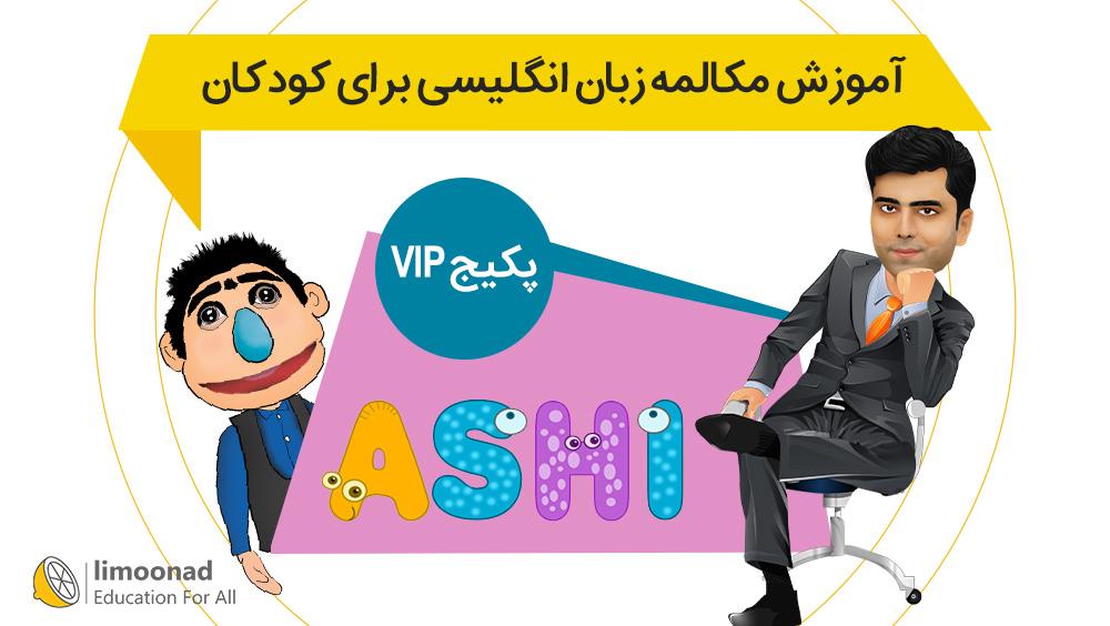 آموزش مکالمه زبان انگلیسی برای کودکان - پکیج VIP اشی