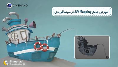 آموزش جامع UV Mapping در سینمافوردی - پروژه محور
