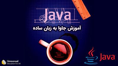 آموزش پروژه محور جاوا به زبان ساده - ساخت برنامه مدیریت هتل با سورس
