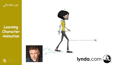 آموزش اصول انیمیشن یک کاکتر - دوبله لیندا