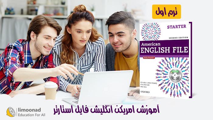 آموزش زبان انگلیسی کتاب امریکن انگلیش فایل استارتر - ترم 1