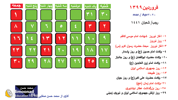 آموزش ساخت تقویم با فتوشاپ
