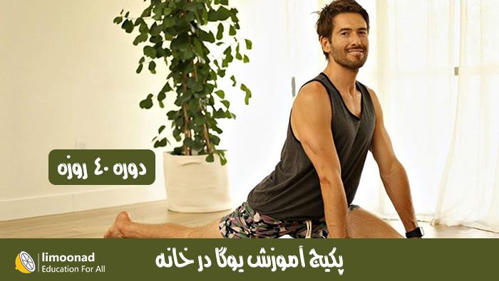 پکیج آموزش یوگا در خانه - دوبله فارسی