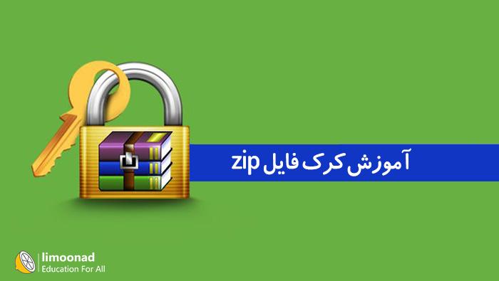 آموزش کرک فایل zip