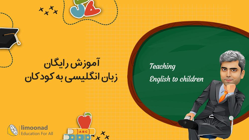 آموزش رایگان زبان انگلیسی به کودکان